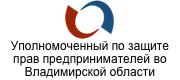 Уполномоченный по защите прав предпринимателей во Владимирской области