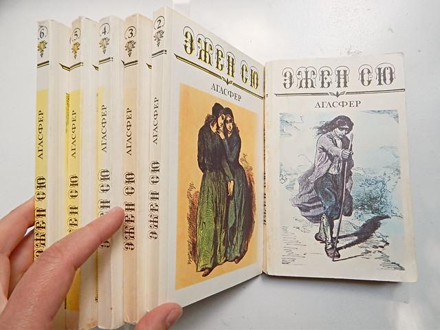 Агасфер - шесть томов