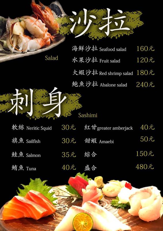 町味館菜單 (2)