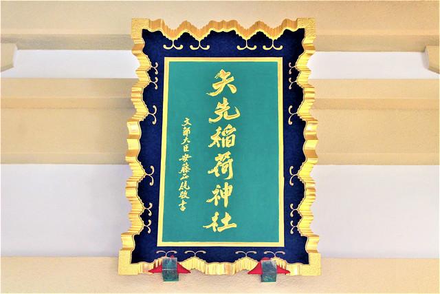 yasakiinari015