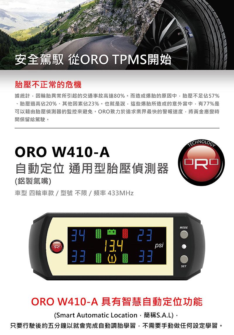 T6r 【ORO W410-A】 自動定位 通用型胎壓偵測器 (鋁製氣嘴) 台灣製造 彩色LED顯示|BuBu車用品