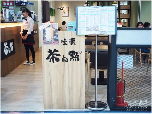 茶自點複合式餐飲(中壢家樂福店) (6)