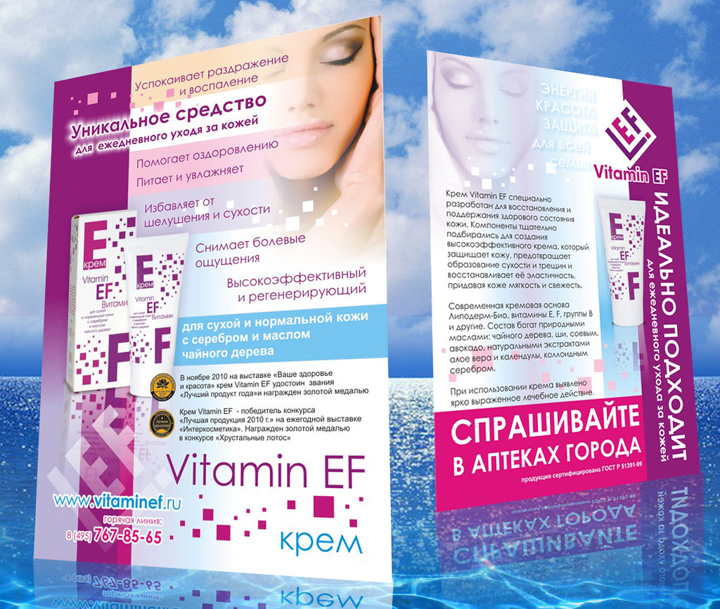 !-Листовка Витамин ЕФ