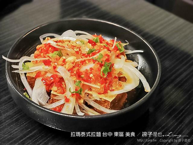 拉瑪泰式拉麵 台中 東區 美食 6
