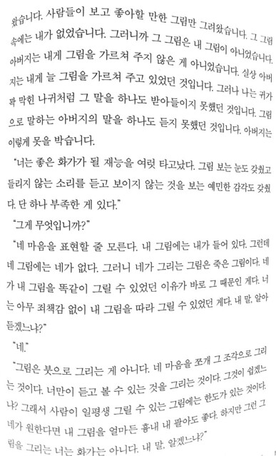독서노트 | 내 아버지 김홍도3