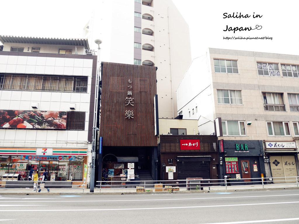 日本九州福岡天神美食笑樂牛腸鍋 (1)