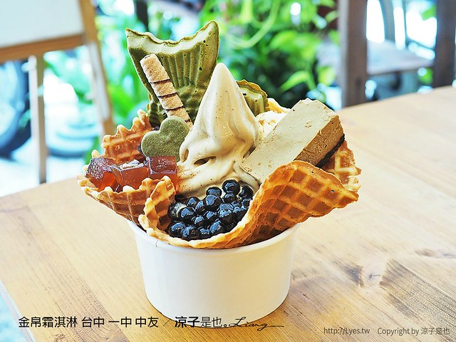 金帛霜淇淋 台中 一中 中友 10