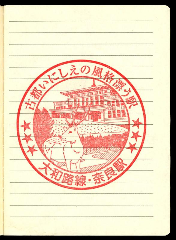 Eki Stamp Nara