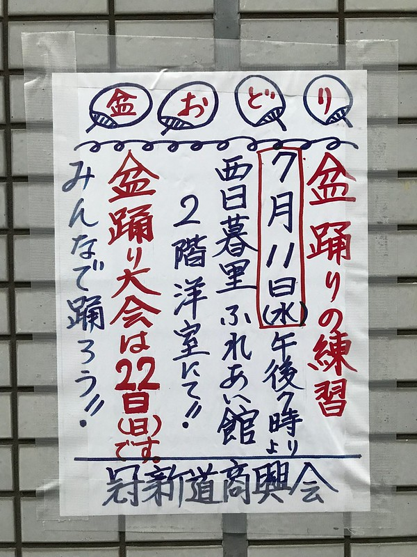 冠新道商興会 盆踊り