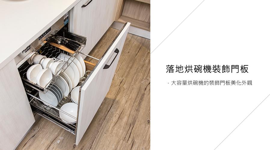 落地烘碗機裝飾門板