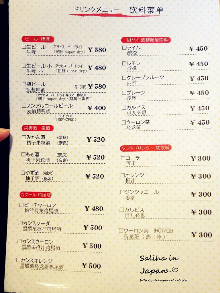 日本九州福岡天神美食笑樂牛腸鍋菜單價位menu (1)