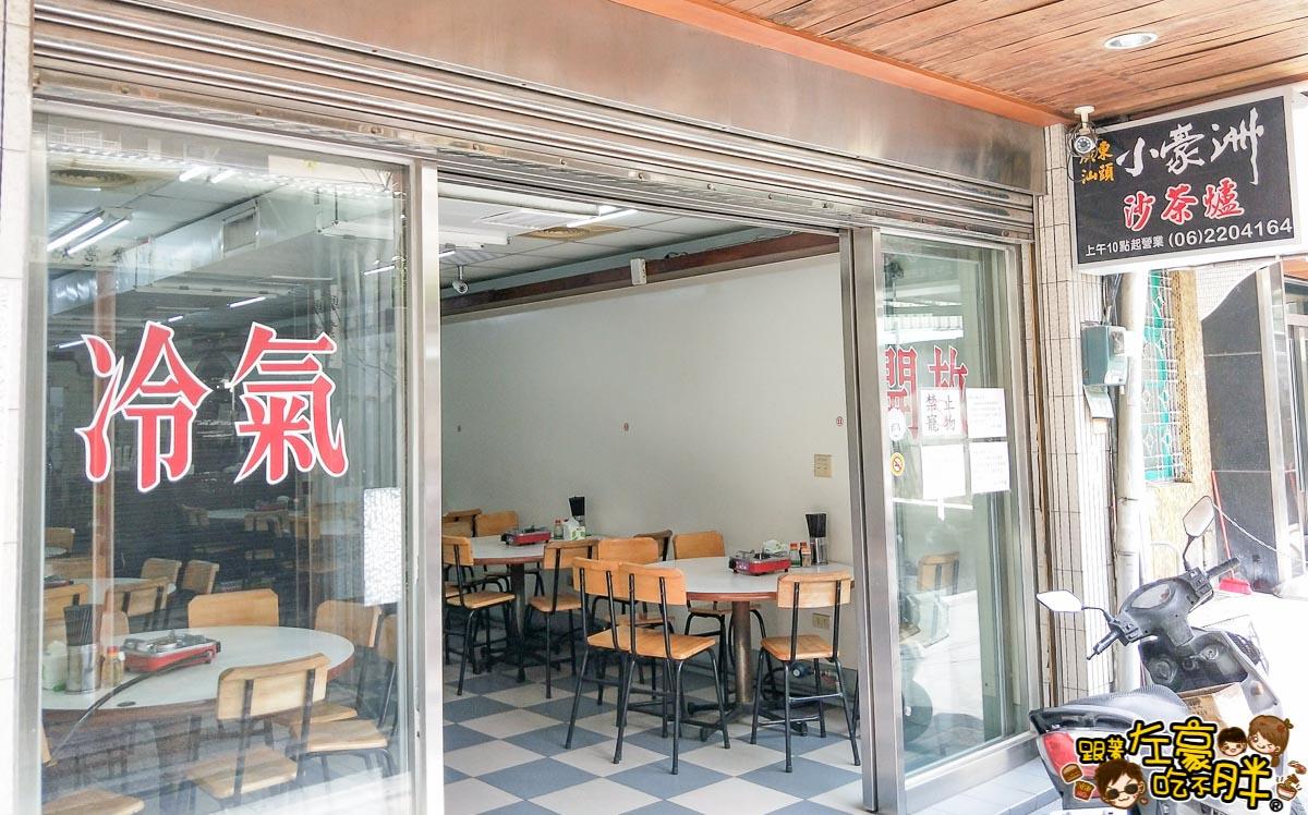 台南小豪洲沙茶爐-28