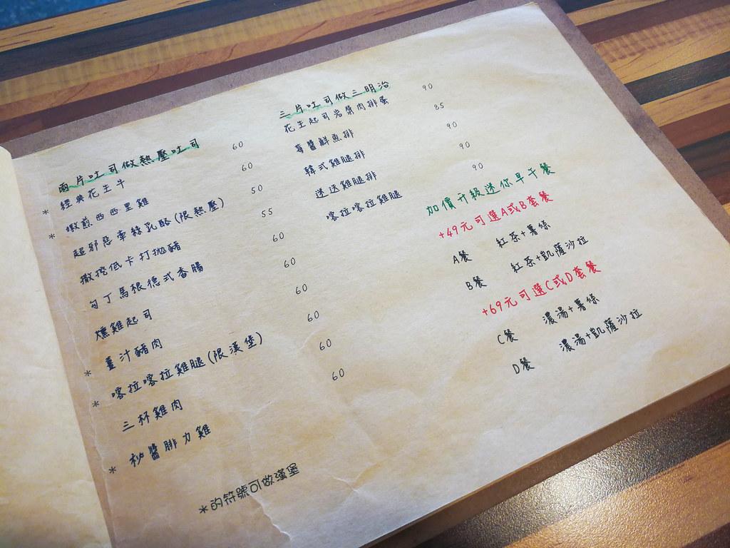 厚厚呷早餐屋 (2)