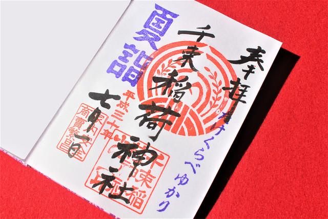 senzokuinari-gosyuin003