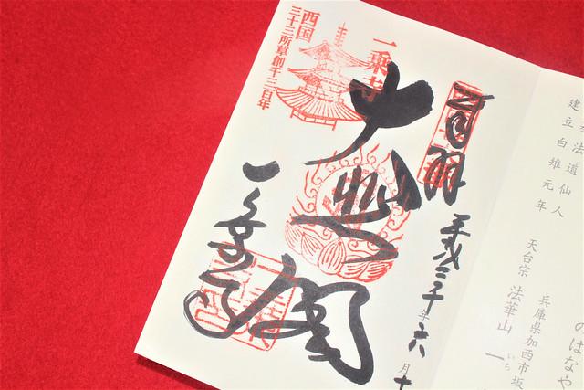 ichijoji-gosyuin005