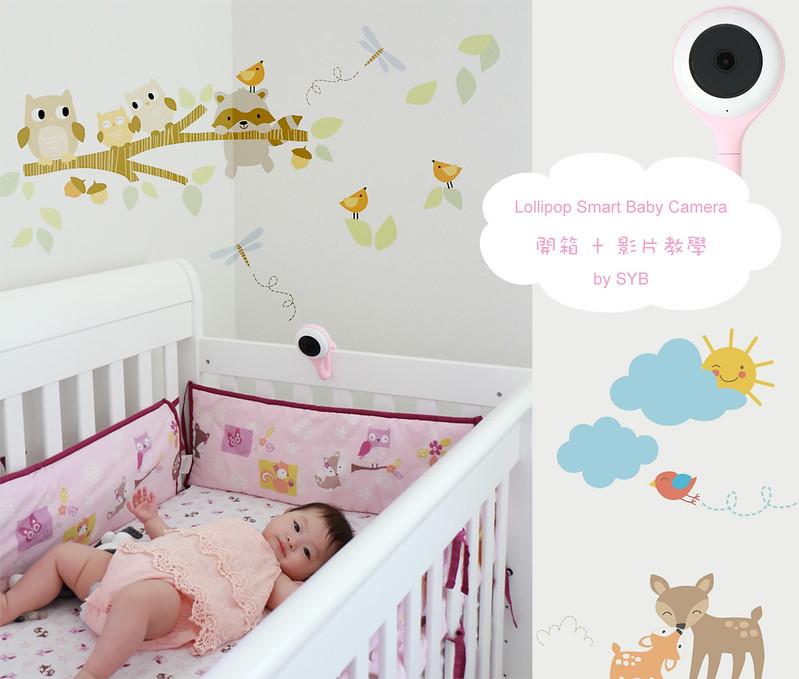 棒棒糖智慧型嬰兒監視器,Lollipop Smart Baby Monitor,嬰兒監視器,育兒,育兒好物