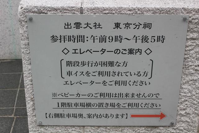 izumo-tokyo004