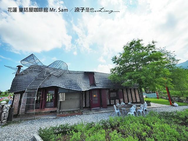 花蓮 童話屋咖啡館 Mr. Sam 14