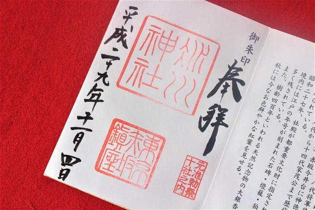 akasakahikawa-gosyuin016