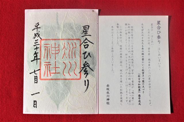 akasakahikawa-gosyuin014