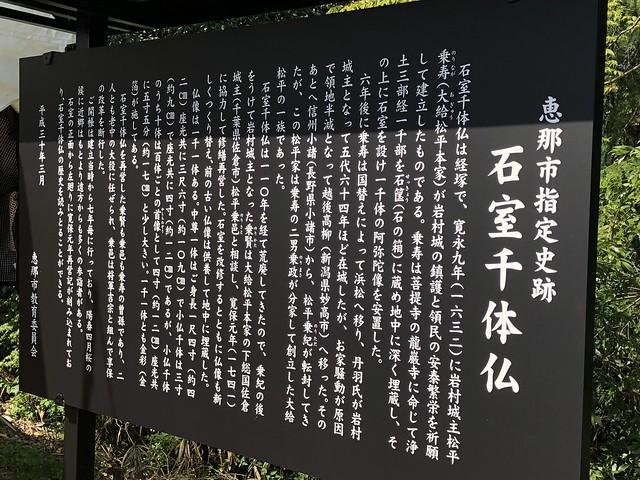 岩村 石室千体仏 説明板 IMG_0297