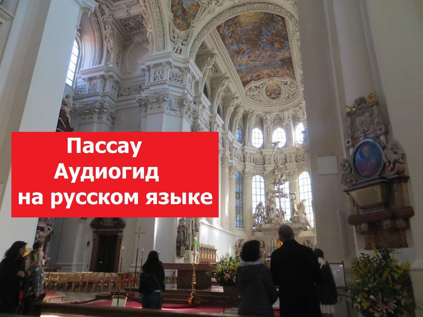 Пассау. Аудио-видео-путеводитель. На русском языке