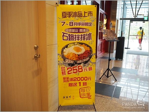 劉震川日韓大食館 (12)