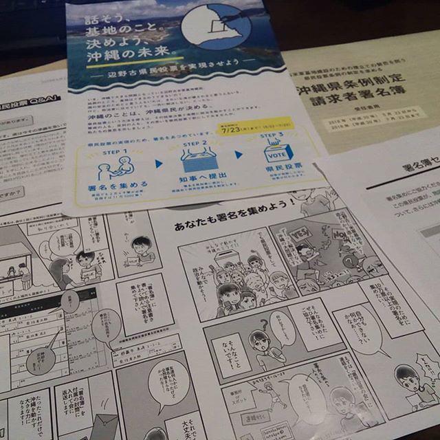 沖縄県条例制定請求者署名簿 署名簿はこちらから送付して頂けます https://ift.tt/2L6xufP