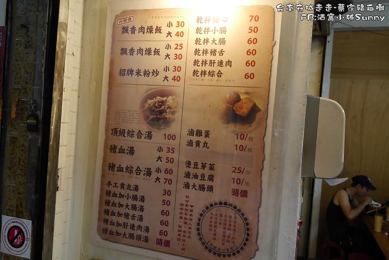 台南美食|蔡家豬血攤