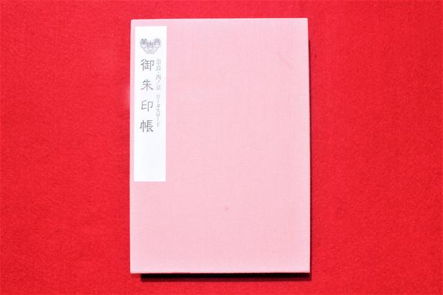 toshodaiji-gosyuin015