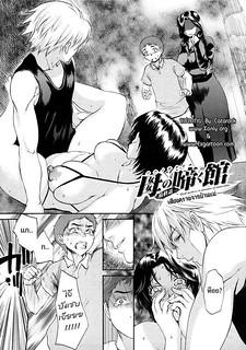 เสียงครวญครางจากบ้านคุณแม่ 4 จบ – [Miyabi Tsuzuru] The House of Moaning Mother Ch.4