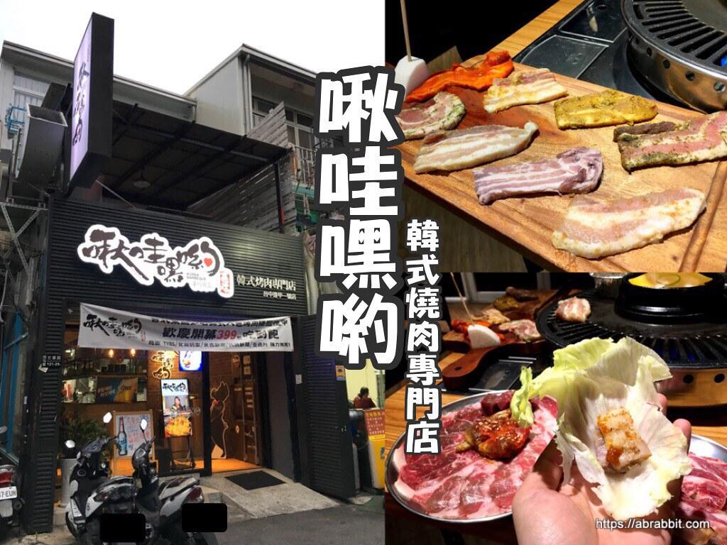 台中韓式燒烤吃到飽|啾哇嘿喲-限時90分鐘,逢甲美食