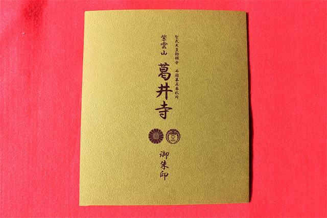 fujiidera-gosyuin022