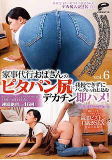 "DVDMS-273 I Am Unable To Put Up With The Pita Bread Buttocks Of The Aunt Acting On Behalf Of Housekeeping. 6 ""Because There Is A Husband …"" Even If It Is Declined, Ikemen's Speedy Squeaking"