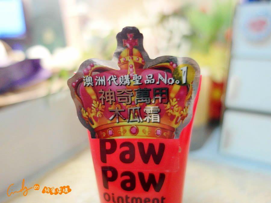 Pure Paw Paw神奇萬用木瓜霜