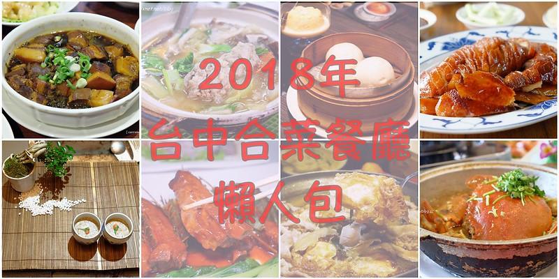 2018台中合菜餐廳