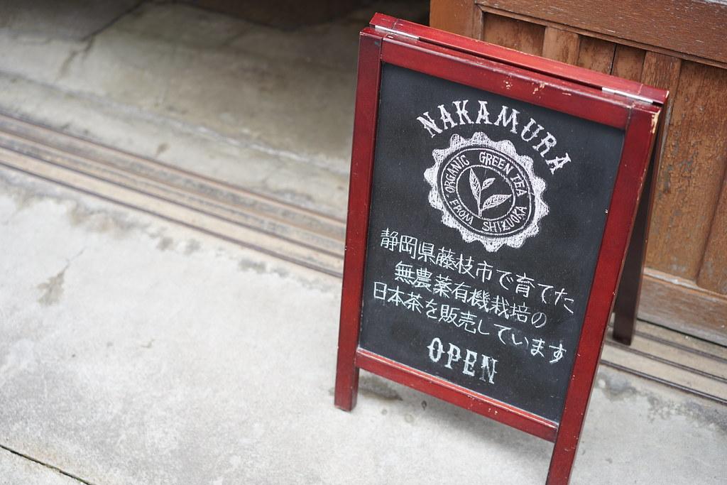 tea nakamura_6