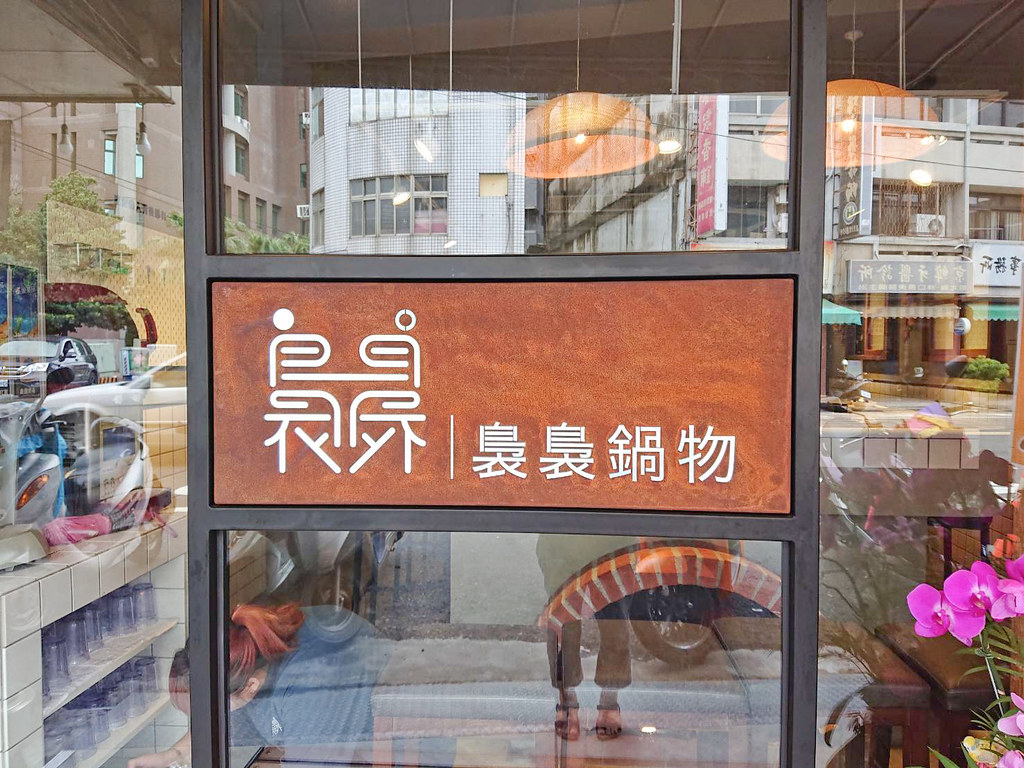霧峰美食 火鍋  裊裊鍋物09
