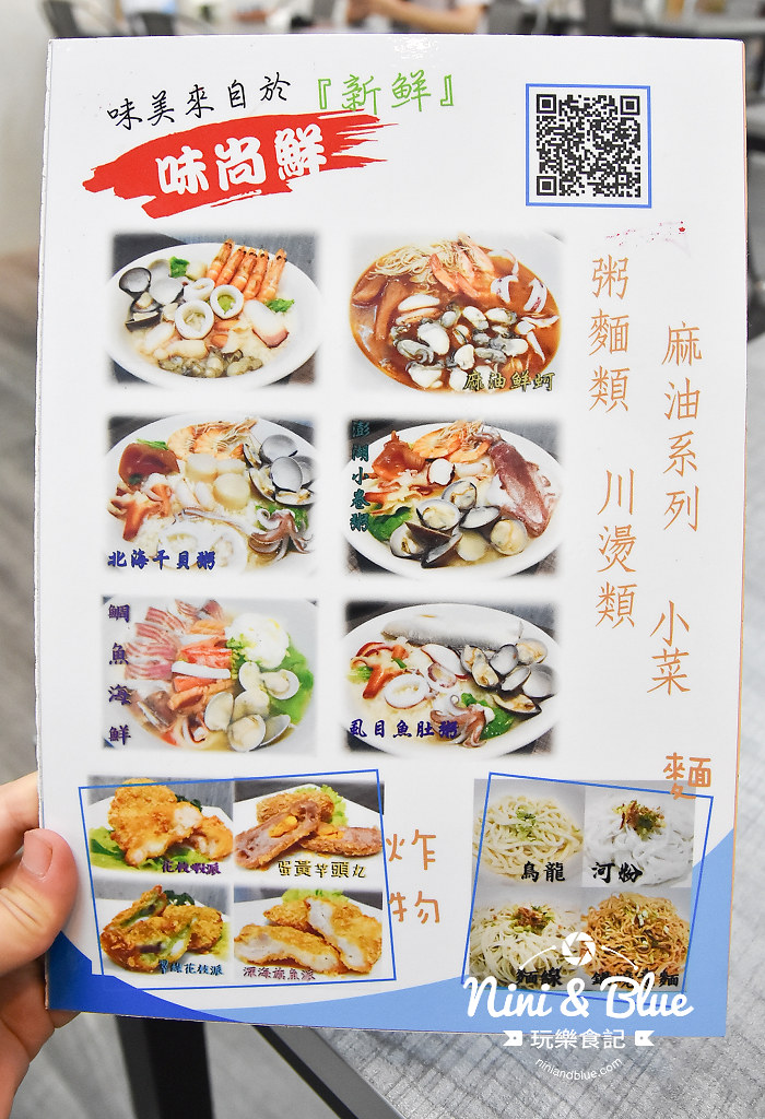 味尚鮮 台中海鮮粥  虱目魚01
