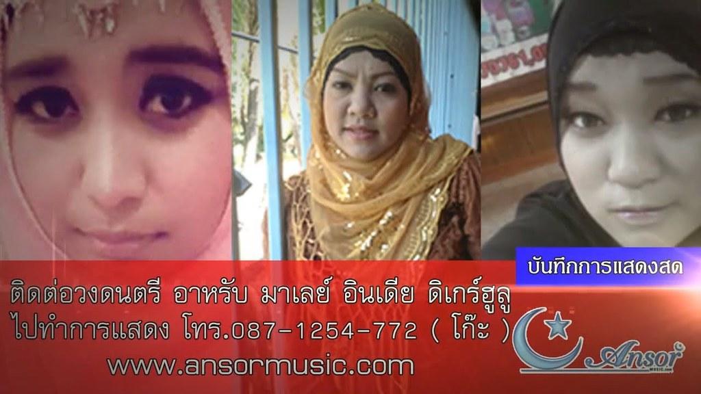 Liked on YouTube: รวมเพลง.อาหรับ-มาเลย์ วงดนตรีอาหรับมาเลย์ วง Ansor Volume 2