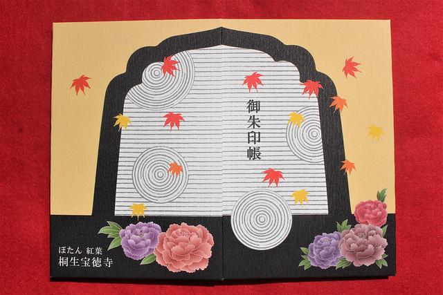 houtokuji-gosyuin04072