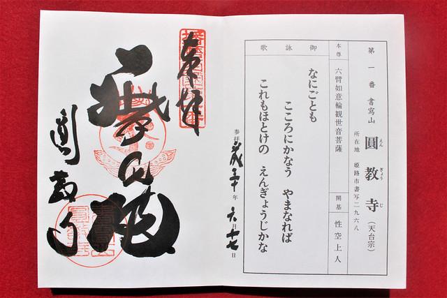 書写山円教寺「播磨西国三十三箇所の御朱印」