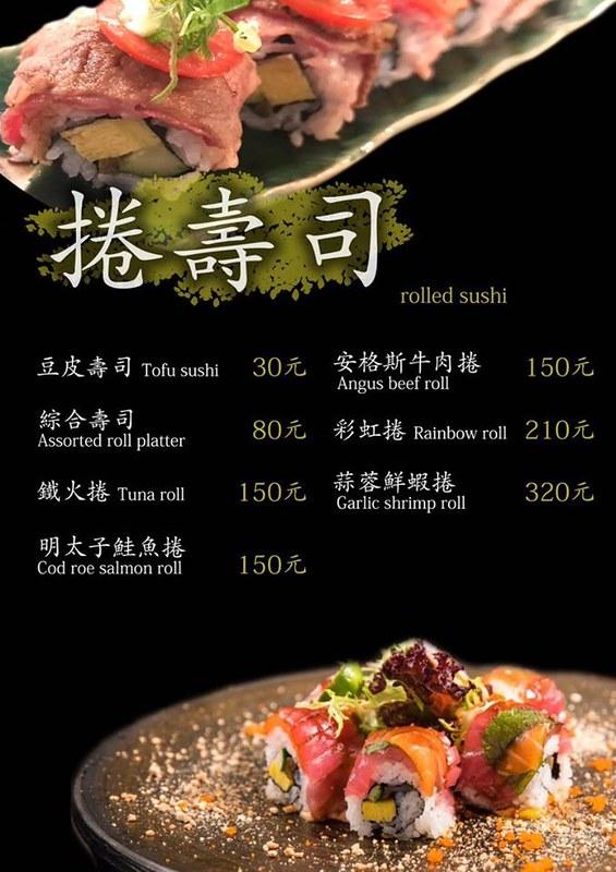 町味館菜單 (4)