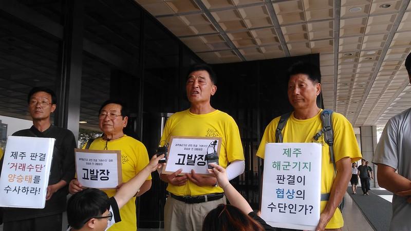 20180717_양승태 전 대법원장 고발 기자 브리핑