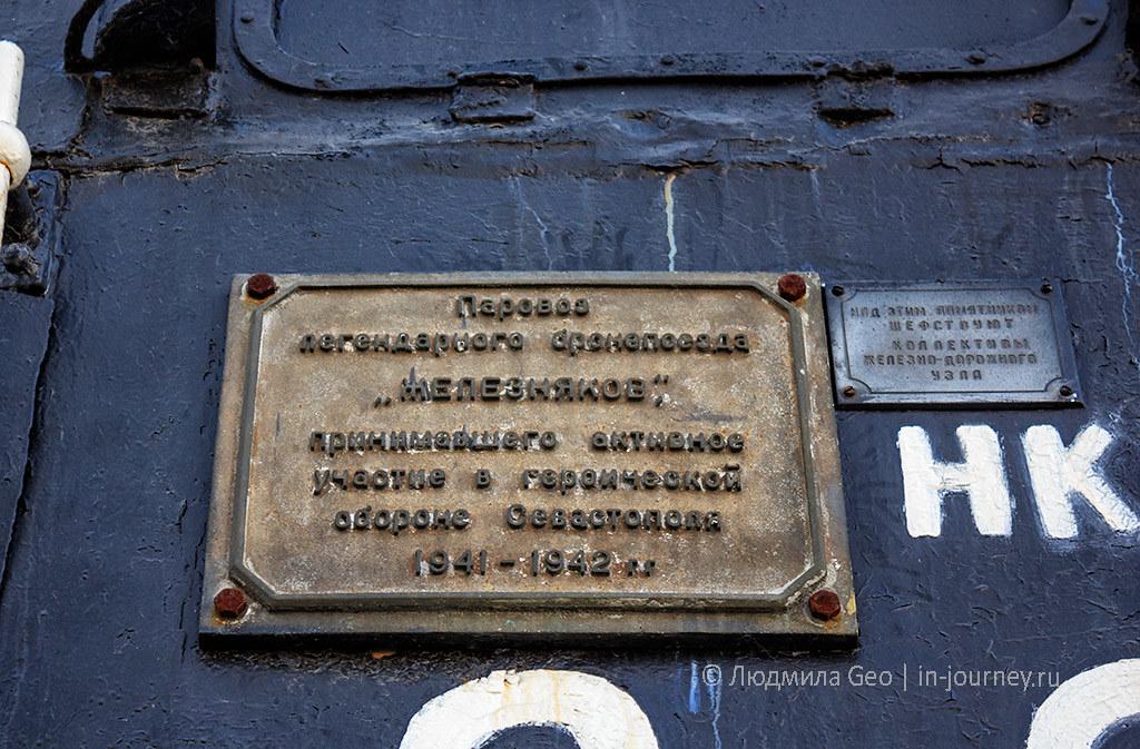 паровоз бронепоезда Железняков в Севастополе