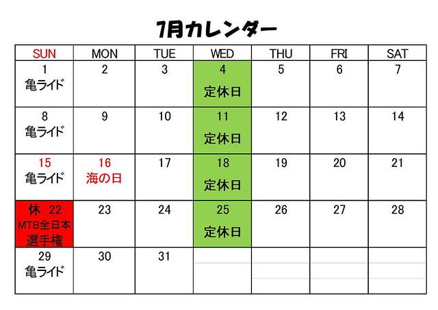 店休日カレンダー