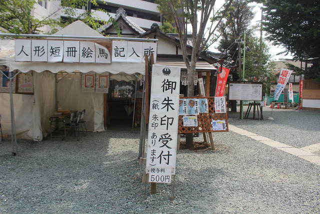kawagoekumano-gosyuin042