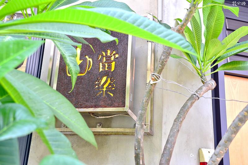 當樂板橋菜單早午餐推薦板橋車站美食 (1)