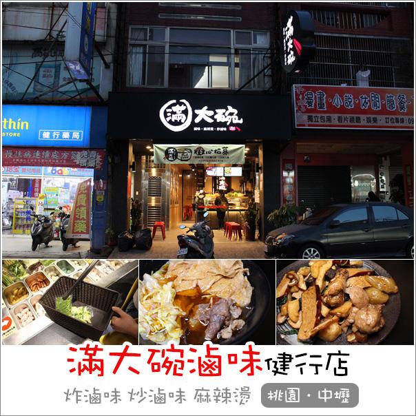 滿大碗滷味中壢健行店 (1)