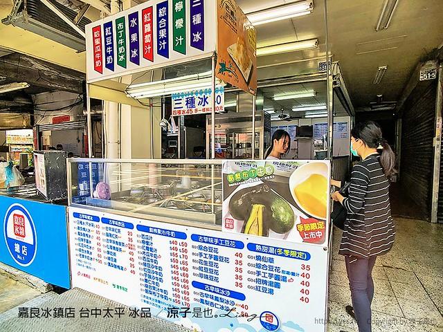 嘉良冰鎮店 台中太平 冰品 2